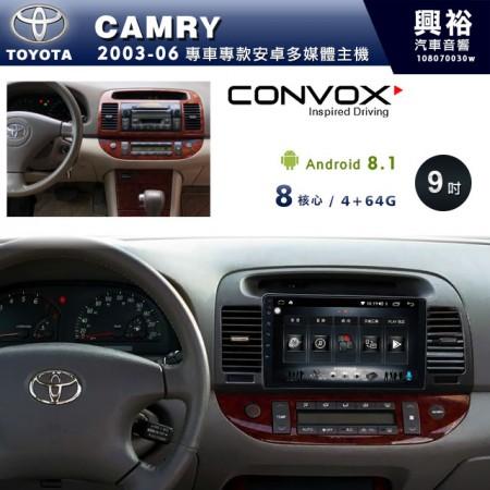 【CONVOX】2003~2006年CAMRY專用9吋無碟安卓機*聲控+藍芽+導航+安卓8核心4+64(GT-3)※倒車選配