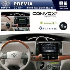 【CONVOX】2006~2017年PREVIA專用9吋無碟安卓機*8核心4+64※倒車選配
