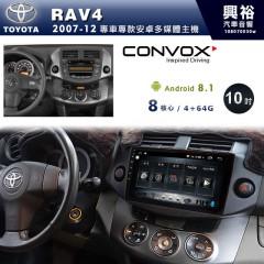 【CONVOX】2007~2012年RAV4專用10吋無碟安卓機*8核心4+64※倒車選配
