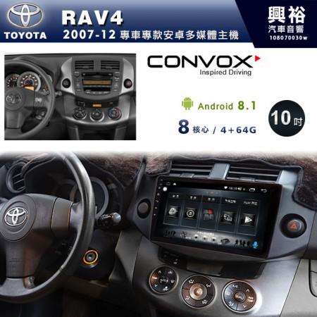 【CONVOX】2007~2012年RAV4專用10吋無碟安卓機*聲控+藍芽+導航+安卓*8核心4+64(GT-3)※倒車選配