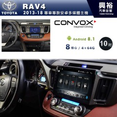 【CONVOX】2013~2018年RAV4專用10吋無碟安卓機*8核心4+64※倒車選配