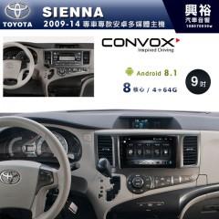 【CONVOX】2009~14年SIENNA專用9吋無碟安卓機*8核心4+64※倒車選配