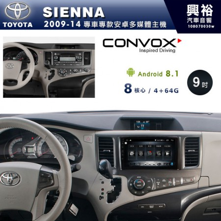 【CONVOX】2009~14年SIENNA專用9吋無碟安卓機*聲控+藍芽+導航+安卓*8核心4+64(GT-3)※倒車選配