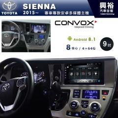 【CONVOX】2015~19年SIENNA專用9吋無碟安卓機*8核心4+64※倒車選配