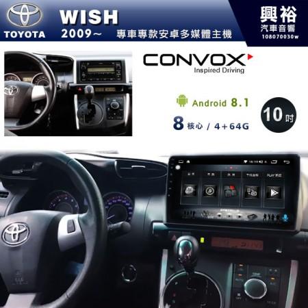 【CONVOX】2009~20年WISH專用10吋無碟安卓機*聲控+藍芽+導航+安卓*8核心4+64(GT-3)※倒車選配