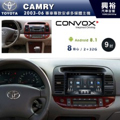 【CONVOX】2003~2006年CAMRY專用9吋無碟安卓機*聲控+藍芽+導航+安卓*8核心2+32/4+64※倒車選配
