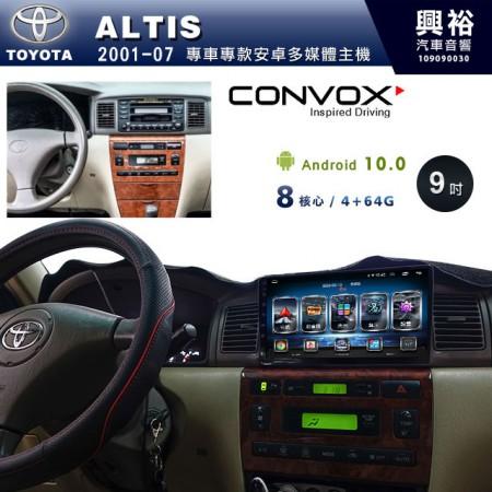 【CONVOX】2001~07年ALTIS專用9吋無碟安卓機*聲控+藍芽+導航+內建3D環景(鏡頭另計)*8核心2+32(GT-4)※倒車選配