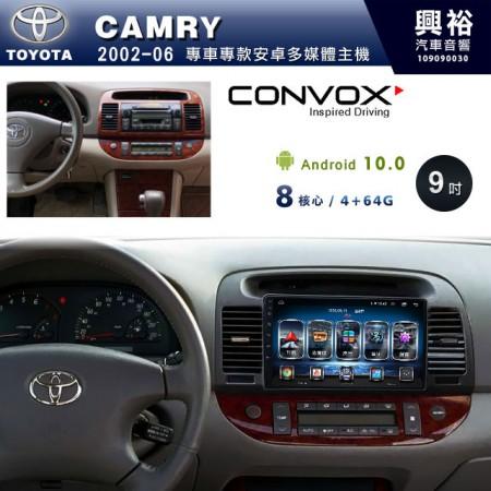 【CONVOX】2002~06年CAMRY專用9吋無碟安卓機*聲控+藍芽+導航+內建3D環景(鏡頭另計)*8核心4+64(GT-4)※倒車選配