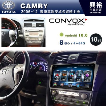 【CONVOX】2006~2012年CAMRY專用10吋無碟安卓機*聲控+藍芽+導航+內建3D環景(鏡頭另計)*8核心2+32(GT-4)※倒車選配