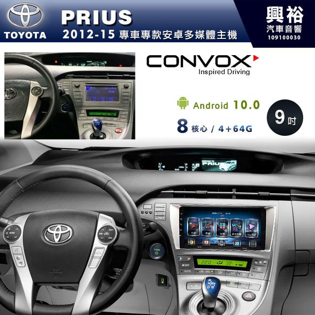 【CONVOX】2012~15年PRIUS專用9吋無碟安卓機*聲控+藍芽+導航+安卓*8核心2+32(GT-4)※倒車選配