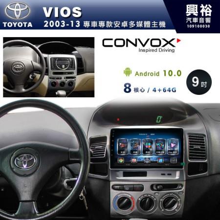 【CONVOX】2003~13年VIOS專用9吋無碟安卓機*聲控+藍芽+導航+內建3D環景(鏡頭另計)*8核心4+64(GT-4)※倒車選配