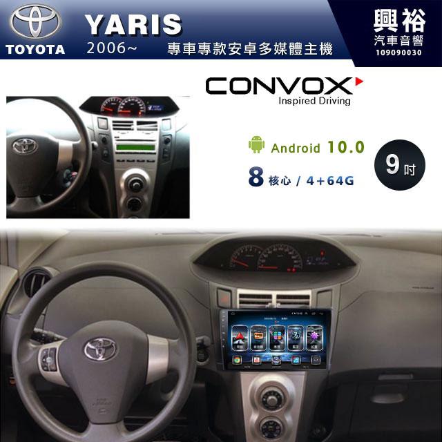 【CONVOX】2006~13年YARIS專用9吋無碟安卓機*聲控+藍芽+導航+安卓*8核心2+32(GT-4)※倒車選配