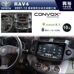 【CONVOX】2007~2012年RAV4專用10吋無碟安卓機*聲控+藍芽+導航+安卓*8核心2+32/4+64※倒車選配