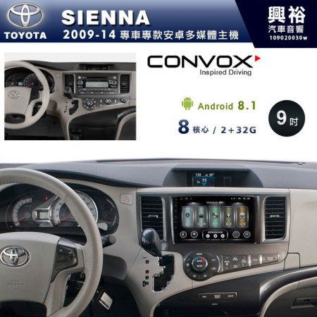【CONVOX】2009~14年SIENNA專用9吋無碟安卓機*聲控+藍芽+導航+安卓*8核心2+32(GT-2)※倒車選配
