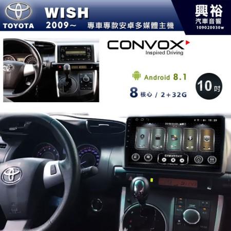 【CONVOX】2009~20年WISH專用10吋無碟安卓機*聲控+藍芽+導航+安卓*8核心2+32(GT-2)※倒車選配