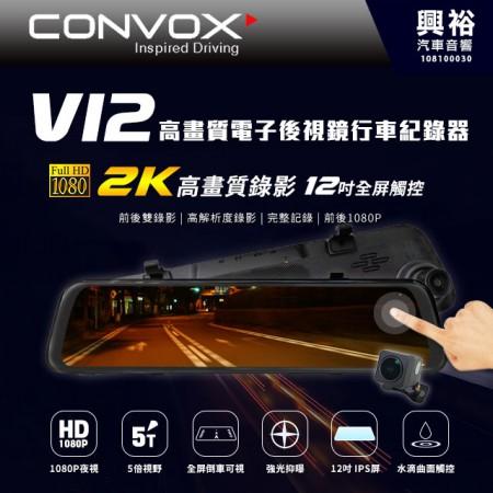 【CONVOX】V12 2K高畫質電子後視鏡行車記錄器*送32G