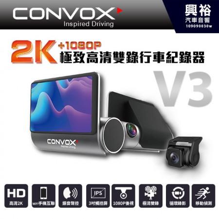 【CONVOX】V3 2K極致高清雙錄行車紀錄器*前鏡2K/後鏡1080P/WIFI手機互聯/3吋IPS觸控屏/語音聲控/移動偵測