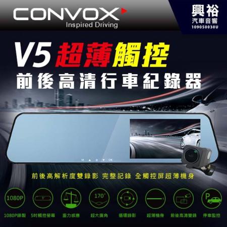 【CONVOX】V5 後視鏡 前後高清行車紀錄器 *超薄觸控+高畫質+循環錄影+170度 (公司貨