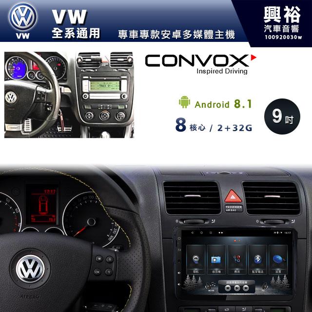 【CONVOX】VW 全系通用型9吋無碟安卓機*8核心4+64※倒車選配