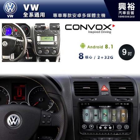 【CONVOX】VW 全系通用型9吋無碟安卓機*聲控+藍芽+導航+安卓*8核心2+32(GT-2)※倒車選配