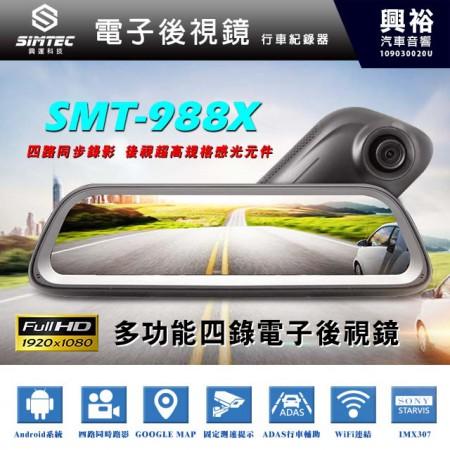 【興運科技】SMT-988X 多功能四錄電子後視行車紀錄器 *四路同步錄影 後視超高規格感光元件*