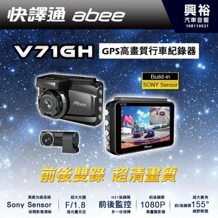 【Abee快譯通】V71GH 前後雙錄GPS高畫質行車紀錄器*前後1080P/SONY感光/測速照相/F1.8光圈/155度超廣角
