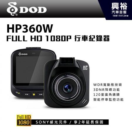 【DOD】HP360W FOLL HD 1080P 行車記錄器  *2.4吋螢幕