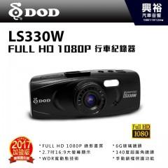 【DOD】LS330W FULL HD 1080P 行車記錄器  *2.7吋大螢幕