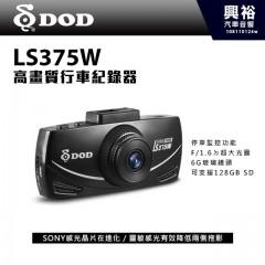 【DOD】LS375W 高畫質行車記錄器  *WDR寬動態技術