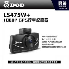 【DOD】LS475W+ 高畫質GPS行車記錄器  *WDR寬動態技術