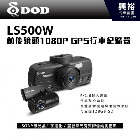 【DOD】LS500W 前後雙鏡頭 GPS行車記錄  *WDR寬動態技術