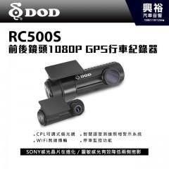 【DOD】RC500S 前後雙鏡頭 GPS行車記錄器  *WiFi無線傳輸