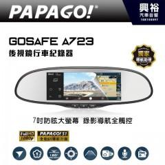 【PAPAGO】GoSafe A723 GPS後視鏡型行車記錄器 *獨家導航助理
