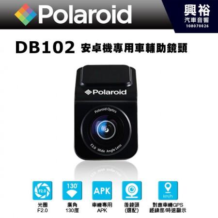 【Polaroid】DB102 安卓機專用車輔助鏡頭 *Android車用主機專用