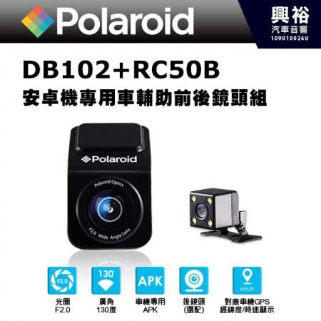 【Polaroid】寶麗萊 DB102+RC50B  安卓機專用車輔助前後鏡頭組 *Android車用主機專用