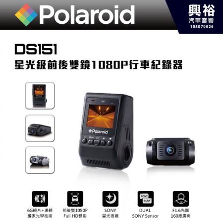 【Polaroid】寶麗萊 DS151 星光級前後雙鏡 1080P行車紀錄器 *雙鏡SONY感光元件