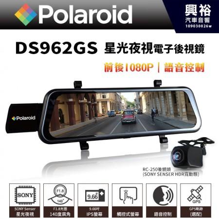 【Polaroid】寶麗萊DS962GS 星光夜視電子後視鏡*前後1080P/9.66吋顯示屏/140度廣角/語音控制/觸控螢幕/倒車顯影※GPS選配