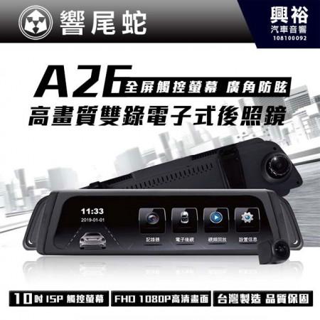 【響尾蛇】A26 10吋高畫質雙錄電子式後照鏡 *台灣製造