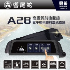 【響尾蛇】A28高畫質雙錄電子後視鏡行車紀錄器
