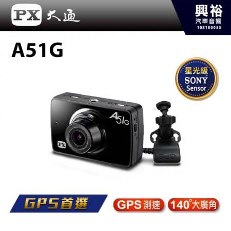 【PX大通】A51G 夜視高畫質 GPS行車紀錄器*送16G ★保固2年★