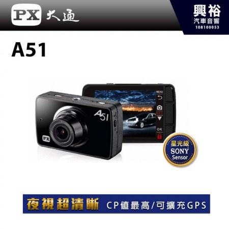 【PX大通】A51 夜視高畫質行車紀錄器 *支援GPS測速(選配) 送16G ★保固2年★