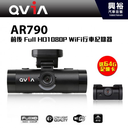 【QVIA】AR790 前後FULL HD 1080P 雙鏡頭行車記錄器*最大支援256G 送64G