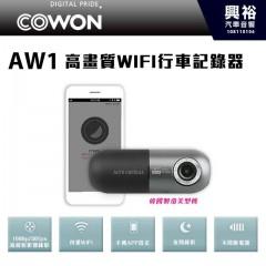 【COWON】AW1 WIFI 高畫質行車記錄器 * Full HD 1080P