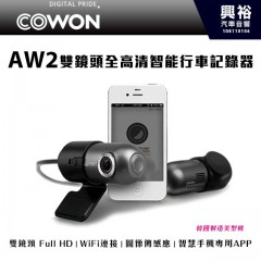 【COWON】AW2 前後鏡 Full HD 高畫質行車記錄器 *圖像傳感器*2020過年前後才有貨