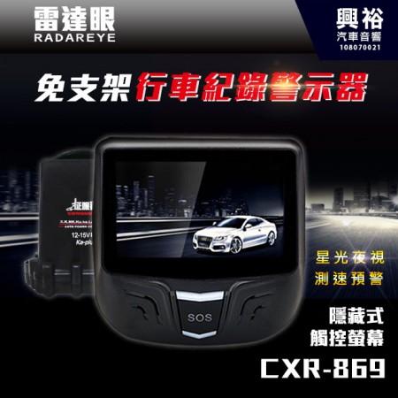 【征服者】雷達眼 CXR-869 免支架行車紀錄警示器 *星光夜視 測速預警