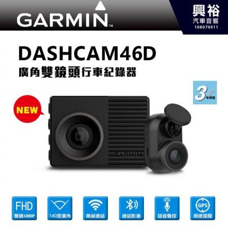 【GARMIN】DASH CAM 46D 廣角雙鏡頭行車記錄器*保固三年
