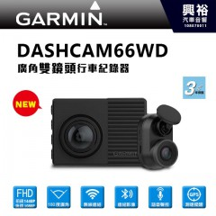 【GARMIN】DASH CAM 66WD 廣角雙鏡頭行車記錄器*保固三年