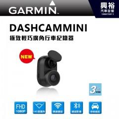 【GARMIN】DASHCAMMINI 極致輕巧廣角行車記錄器*保固三年