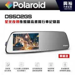 【Polaroid】寶麗萊 DS502GS 星光夜視後照鏡行車紀錄器 *可選配GPS測速警示