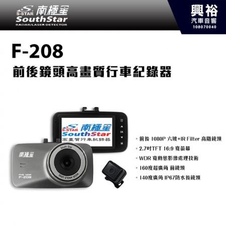 【南極星】F-208 前後鏡頭高畫質行車紀錄器 *2.7吋螢幕
